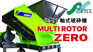 'MULTI ROTOR ZERO', compact and single rotor shredder for various material