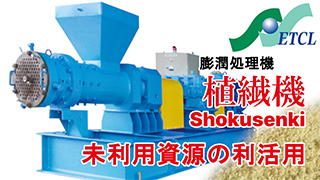 SHOKUSENKI, converting plant waste into useful compost or soil conditioner!