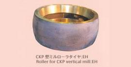 CKP竪型ミルローラタイヤ